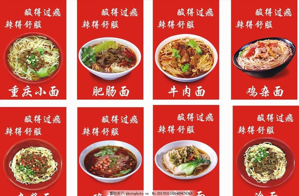 重庆小面 重庆 面 辣椒 纸板 面条 小吃 粉 招牌设计 设计 广告设计图片