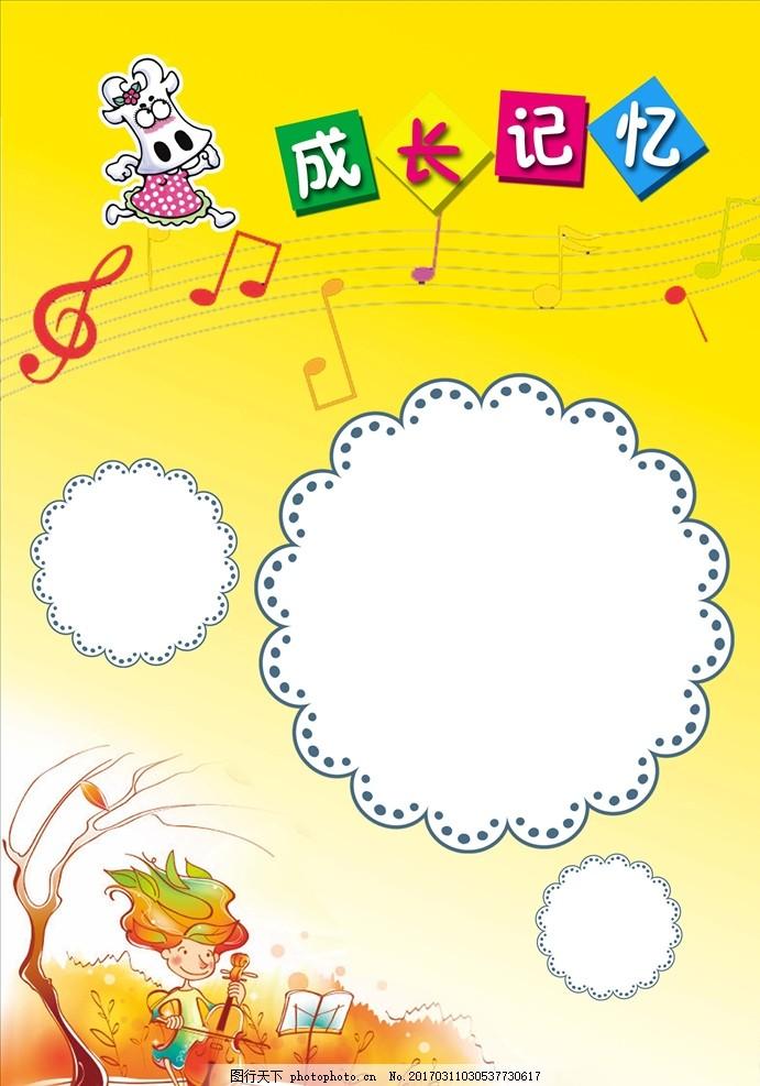 儿童画册 卡通素材 儿童素材 作文集 儿童画册封面 绘画本 幼儿园封面