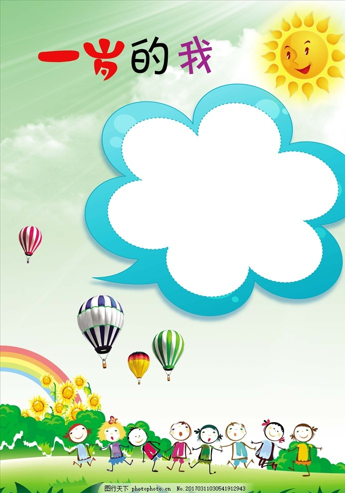 卡通素材 儿童画册 儿童素材 作文集 儿童画册封面 绘画本 幼儿园封面