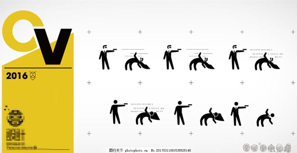 黑客帝国扁平化酷小人公共标识图标设计