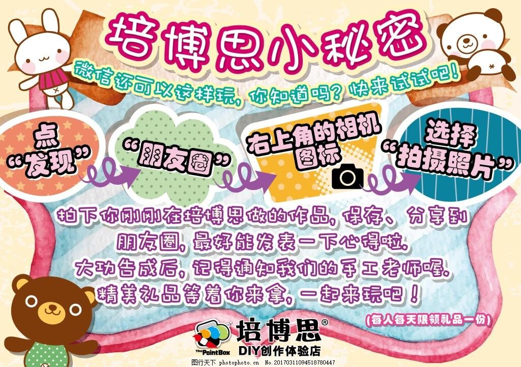 培博思小秘密 黄色 小熊 小兔 卡通儿童素材 海报 海报模板 粘土海报