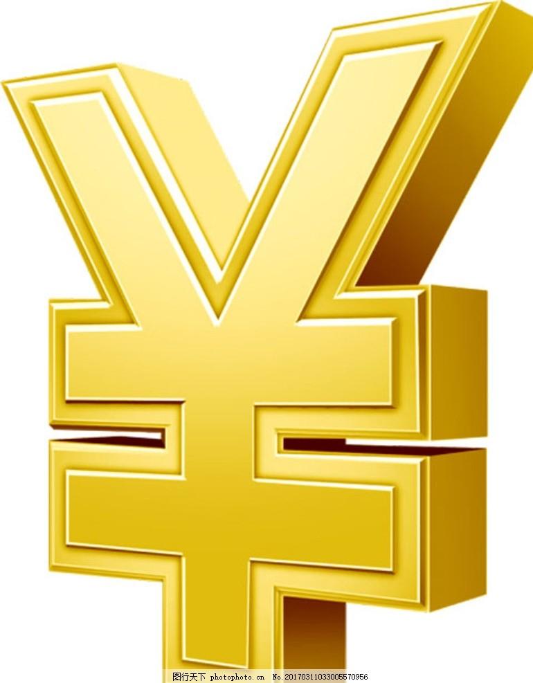 金色人民币符号 金色 人民币 人民币符号 金钱 金钱符号 设计 psd分层