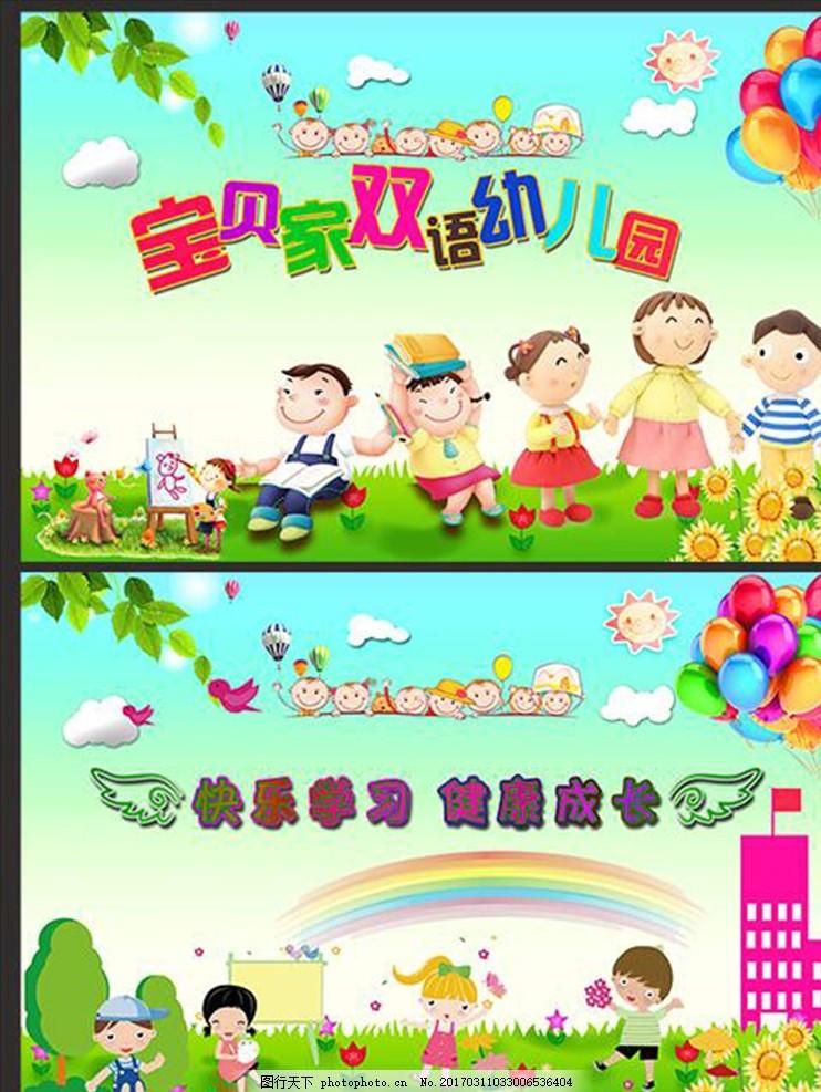 幼儿园文化 幼儿园标语 幼儿园宣传 幼儿园好习惯 幼儿园教育 幼儿园