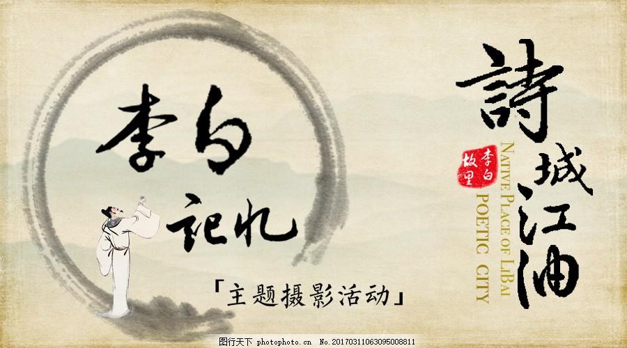 中国风水墨毛笔字封面 古风 字体设计 金色字体 墨点 李白 红色印章