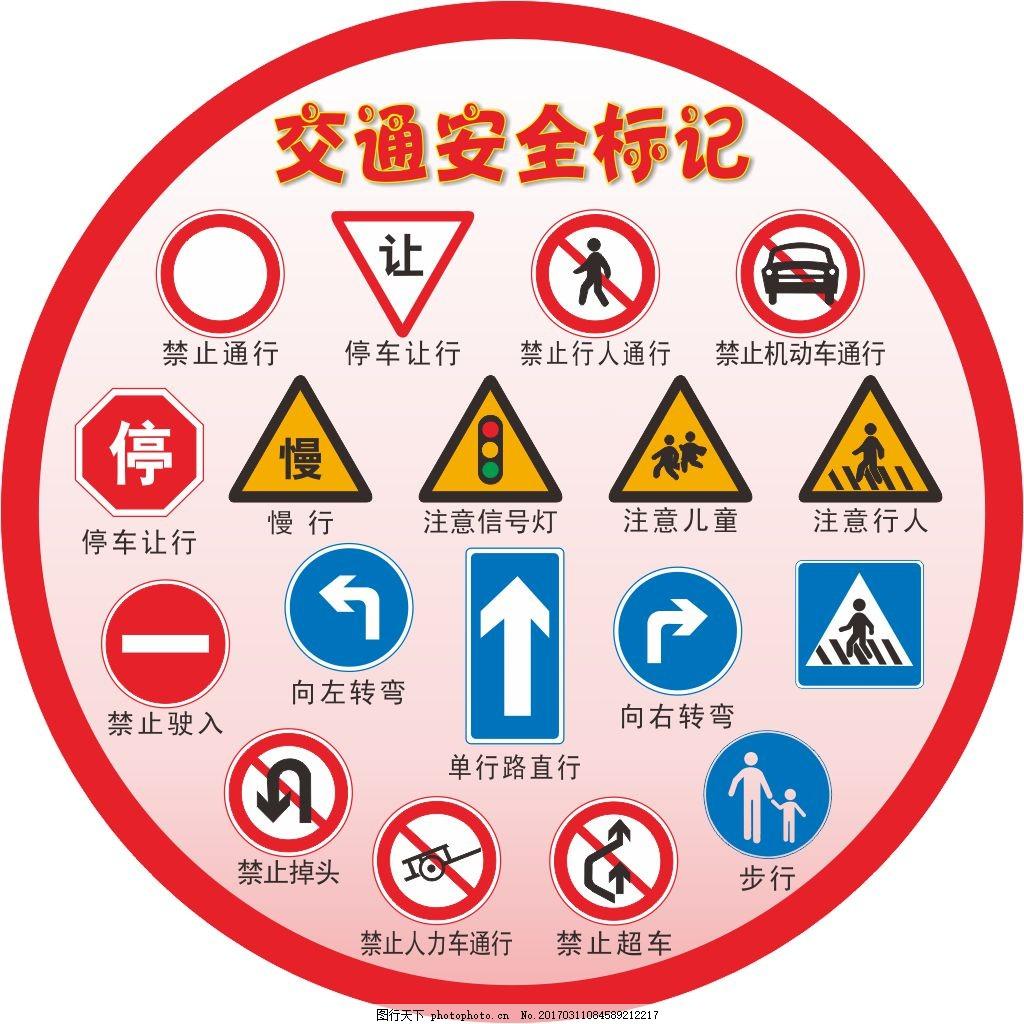 交通安全標識 幼兒園 標識牌 展板 交通禁止標志 交通指示標志