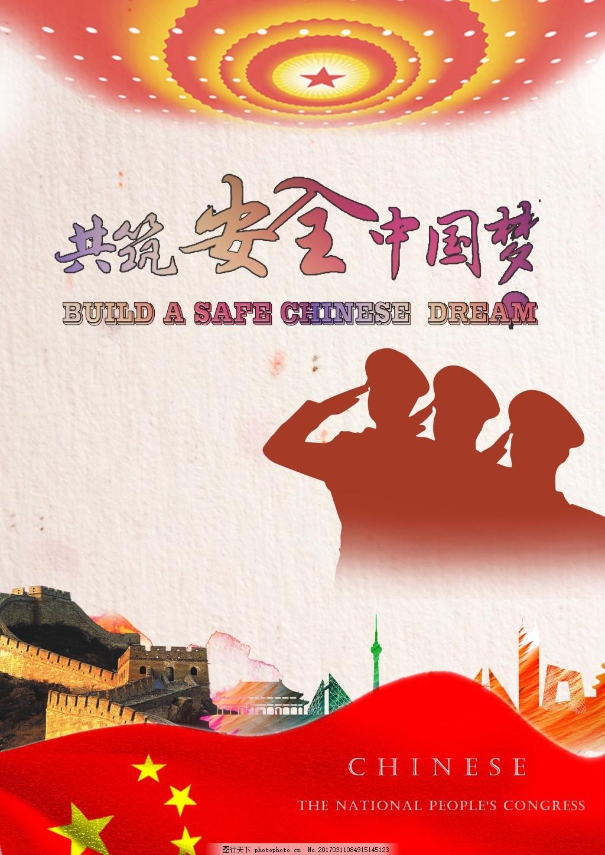 国家安全宣传海报 国家安全海报 中国梦海报 党建设海报