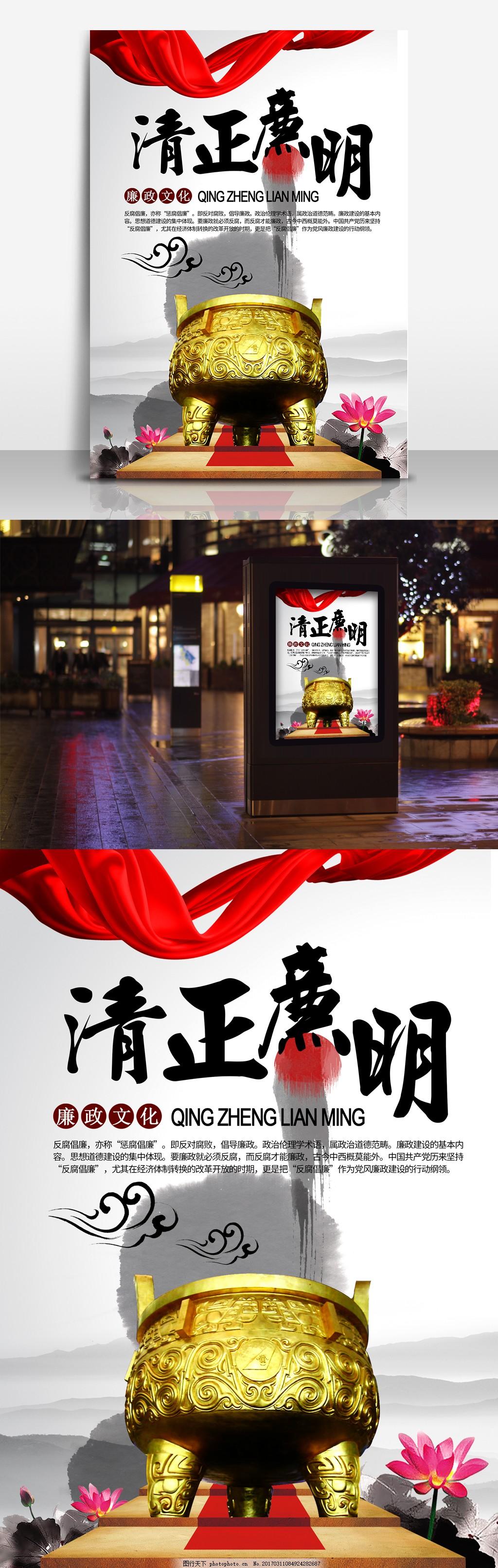 反腐宣传海报 清正廉明 反贪污