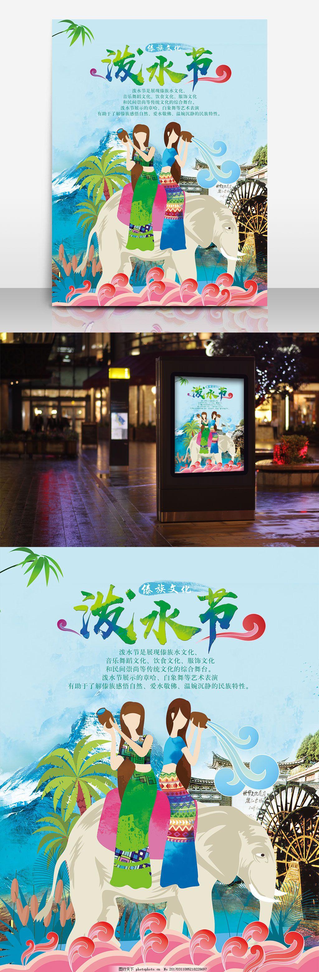 泼水节 旅游宣传海报 泼水节海报 卡通泼水 旅游公司宣传海报 少数