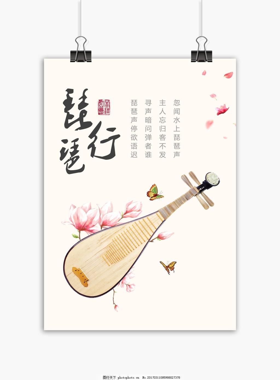 浪人琵琶口风琴谱