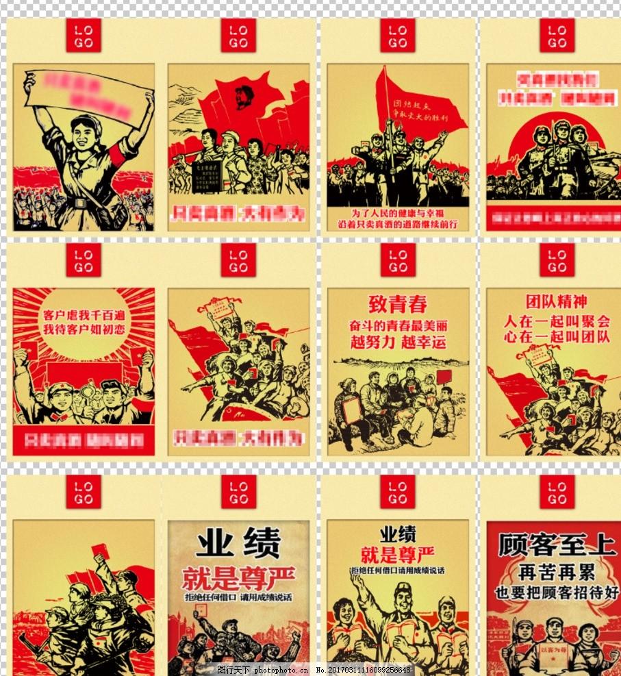 红色革命促销 红色革命 主题餐厅 火锅店 开业折扣 开业促销 红色主题