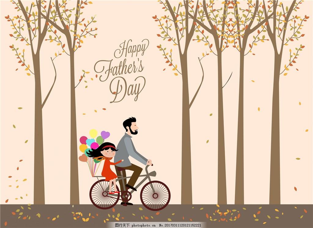 秋季可爱父亲节海报 手绘插画 气球 自行车 爸爸