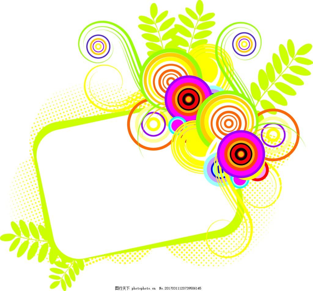 植物装饰花纹边框