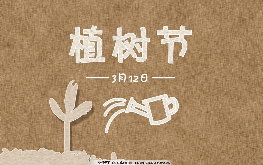 植树节 粉笔字 麻布 背景 植物 设计 文化艺术 传统文化 300dpi psd