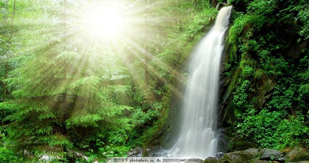 山水阳光图 瀑布 阳光 河流 山水 林荫 摄影 自然景观 山水风景 72dpi