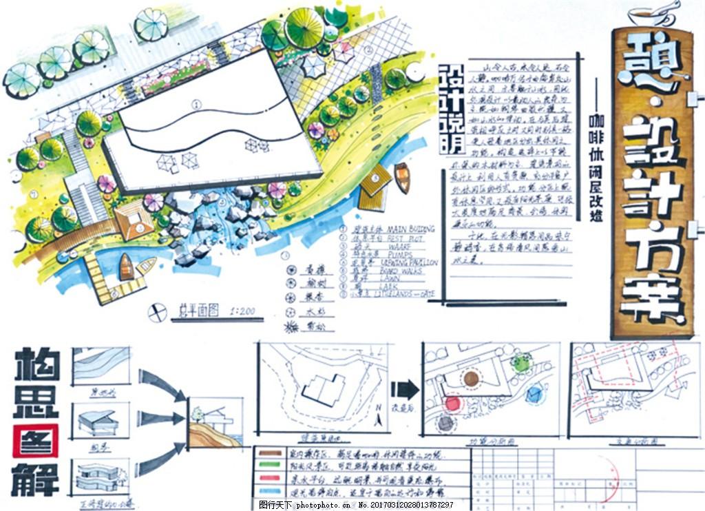 设计方案平面图 建筑平面图素材免费下载 手绘图 图纸 城堡 建筑施工