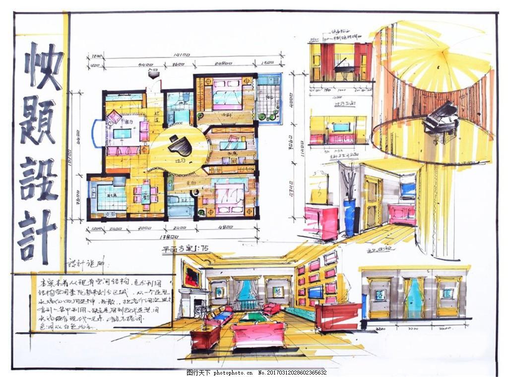 快题设计家居效果图 室内设计 家装效果图 家装平面图 施工图 家装