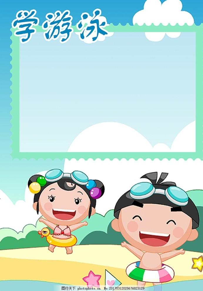 幼儿园成长档案 成长手册 成长记录 小学生档案 卡通 可爱 儿童档案