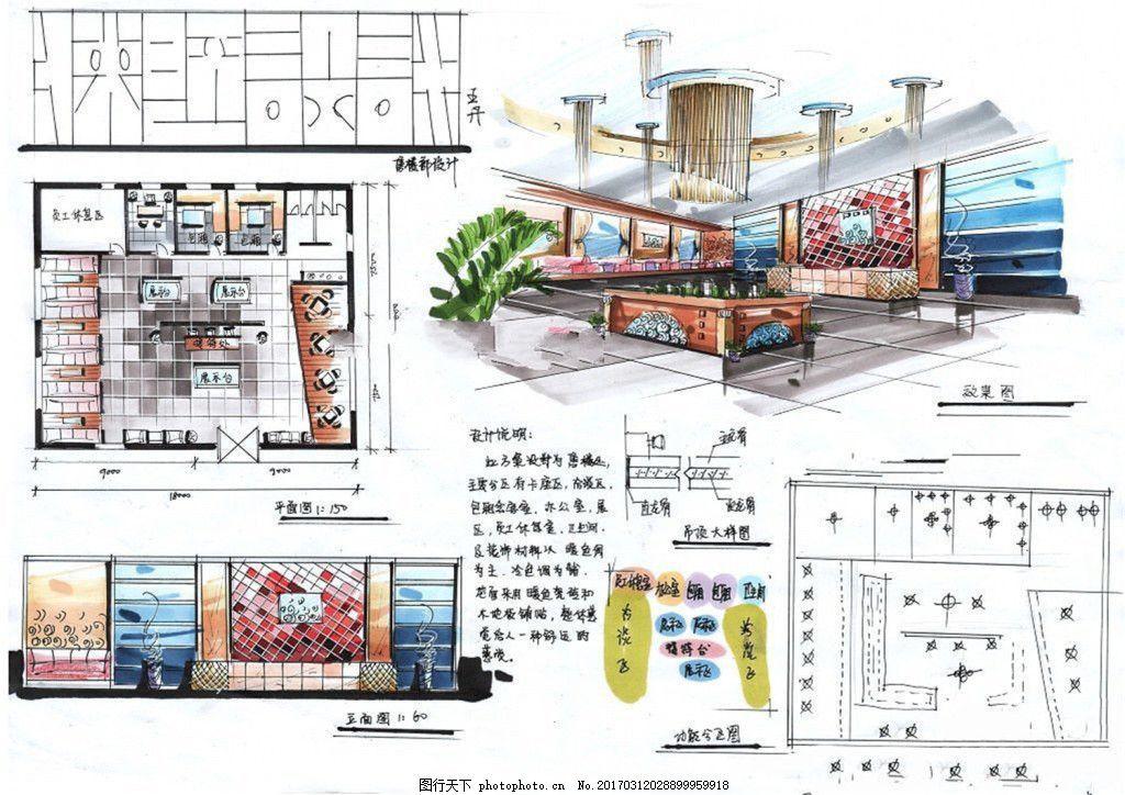 快题设计商场平面图 室内设计 工装效果图 工装平面图 施工图 工装