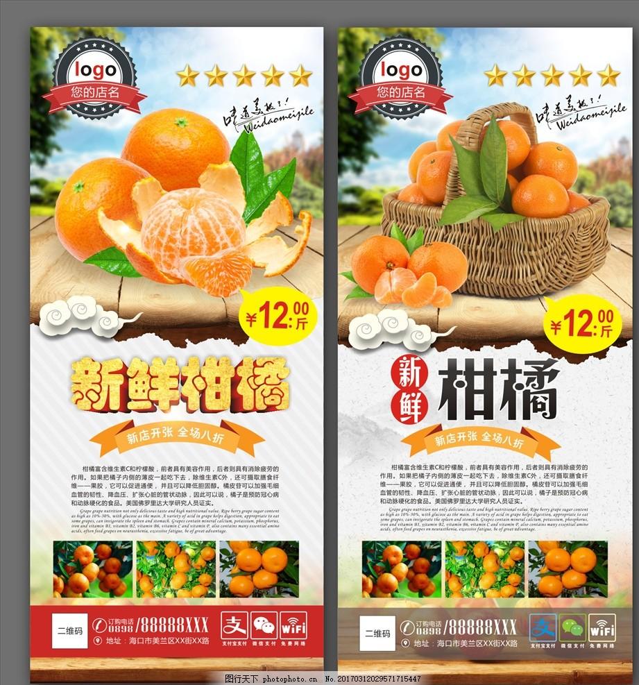 柑橘 农家橘子 桔子 金橘 橘子海报 橘子宣传单 橘子水果 新鲜橘子 广
