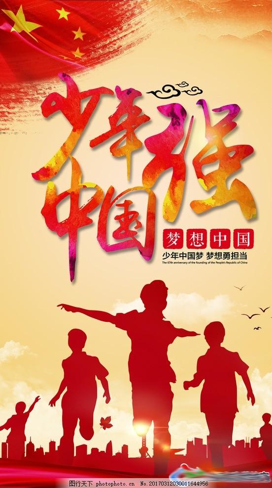 中国梦 校园宣传 少年强中国强 校园文化 红色展板 奔跑的孩子 剪影