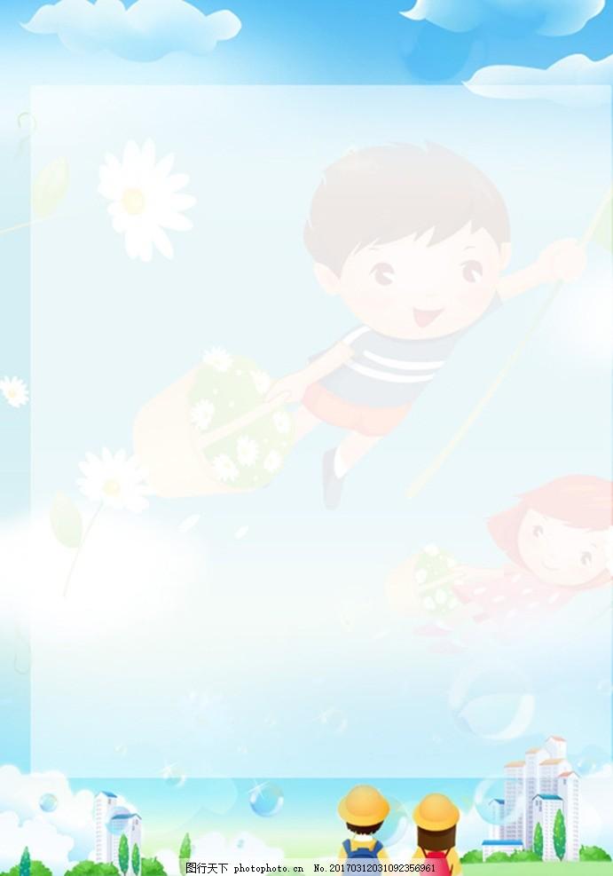 成长手册 成长记录 成长手册 小学生档案 幼儿园 卡通 可爱 儿童档案