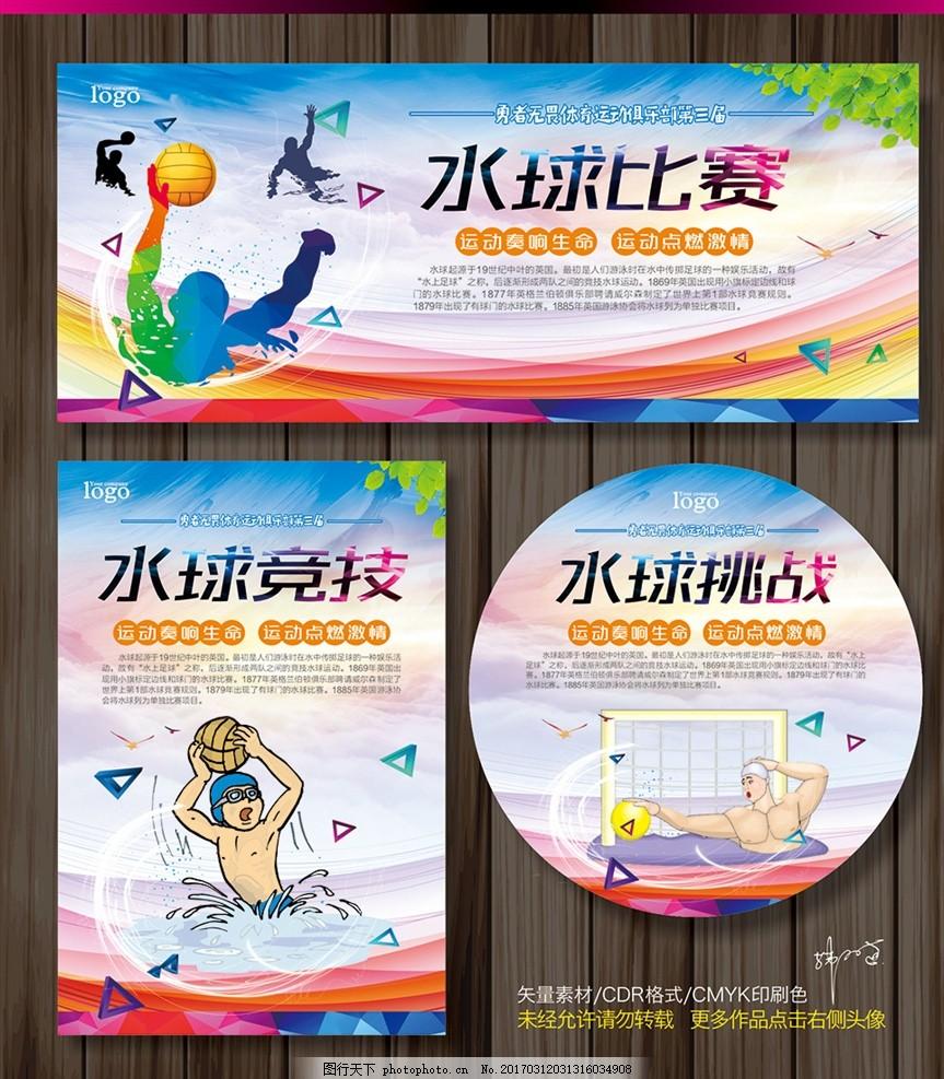 水球争霸 水球海报 水球宣传栏 水上足球 游泳馆 体校 水球运动员