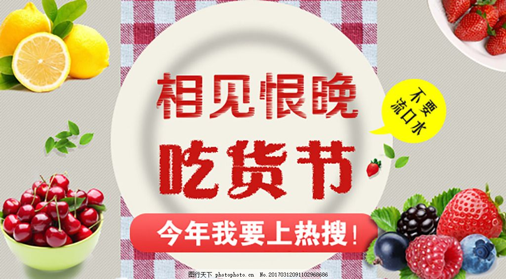 海报吃货节 促销 海报 banner 食品 盘子素材