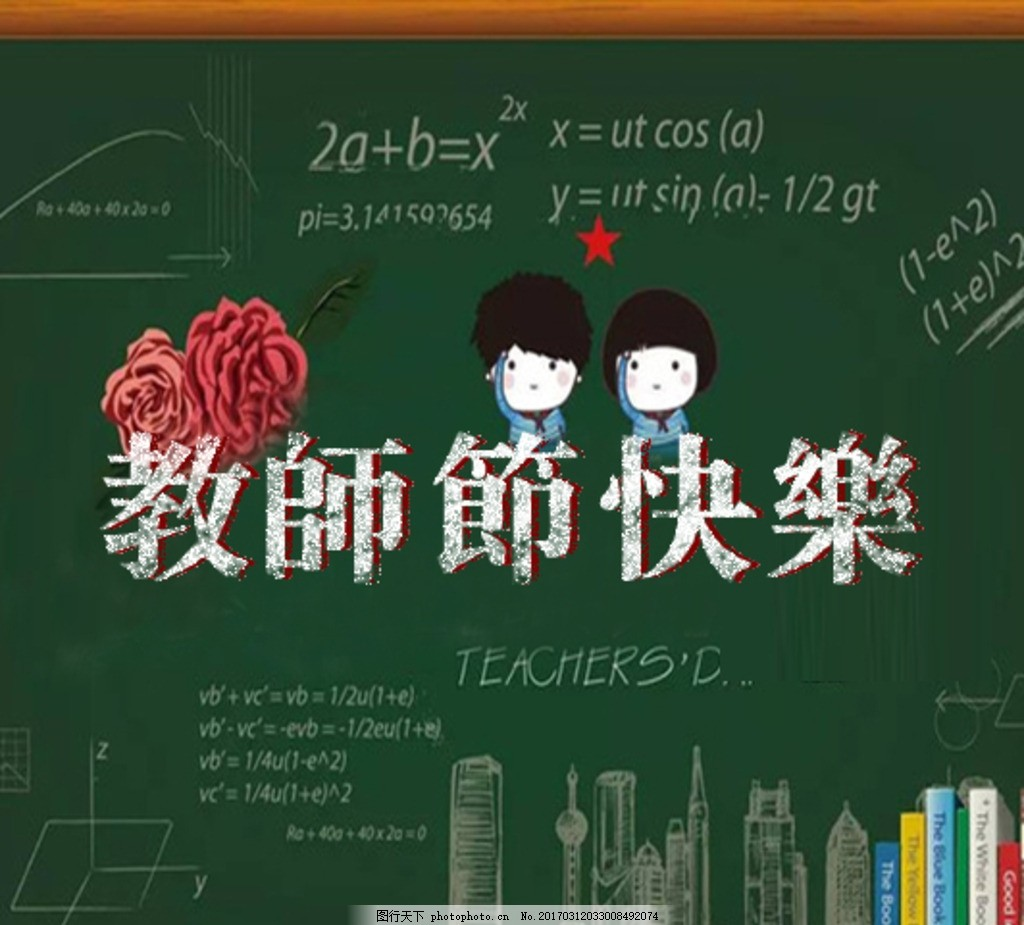 教师节快乐字体