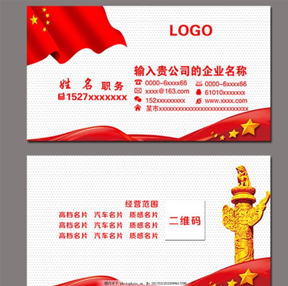 政府名片 党员廉洁自律 党徽 党委 党组织 红色 红色背景 红色素材