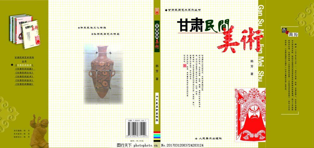 书籍装帧 甘肃民间艺术 封皮设计 书籍装帧 甘肃民间艺术系列 含勒口