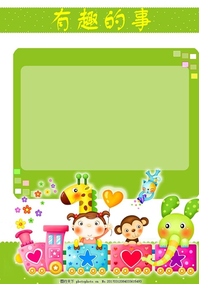 幼儿园成长档案 成长手册 成长记录 小学生档案 卡通 可爱 儿童档案图片