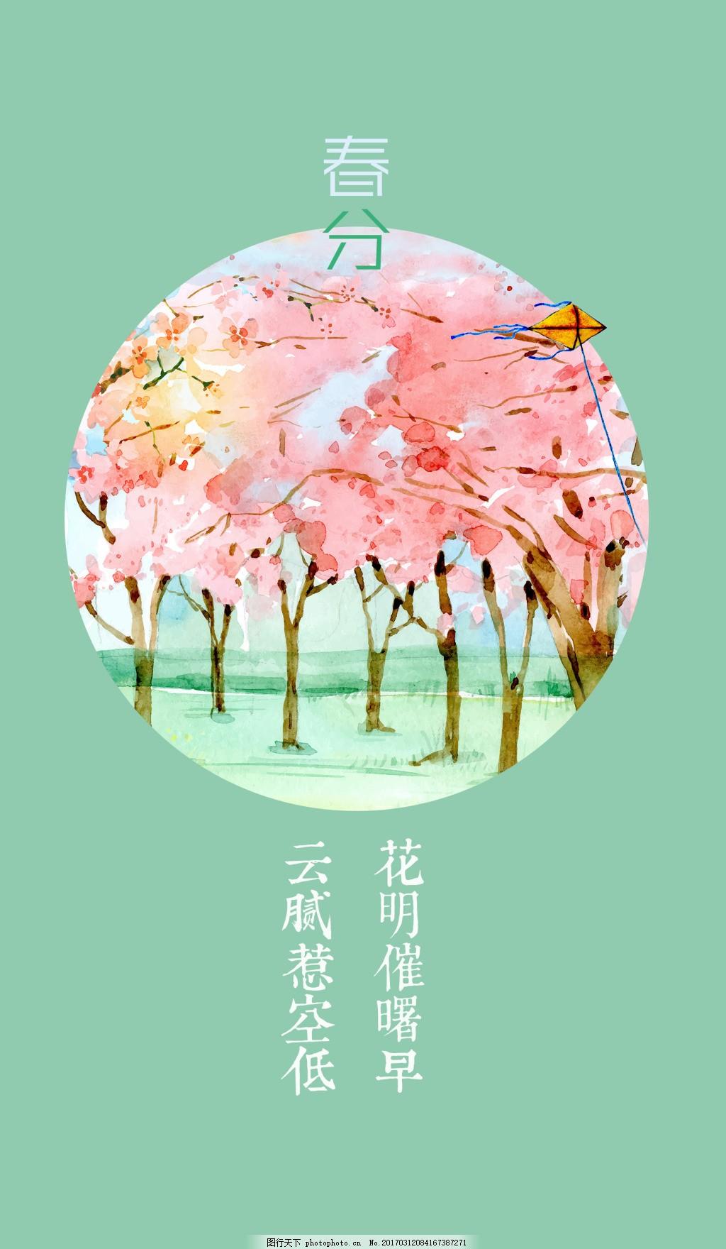 春分节气文艺背景海报 春分 文艺 清新 桃花 春天 花朵 风筝 姹紫嫣红