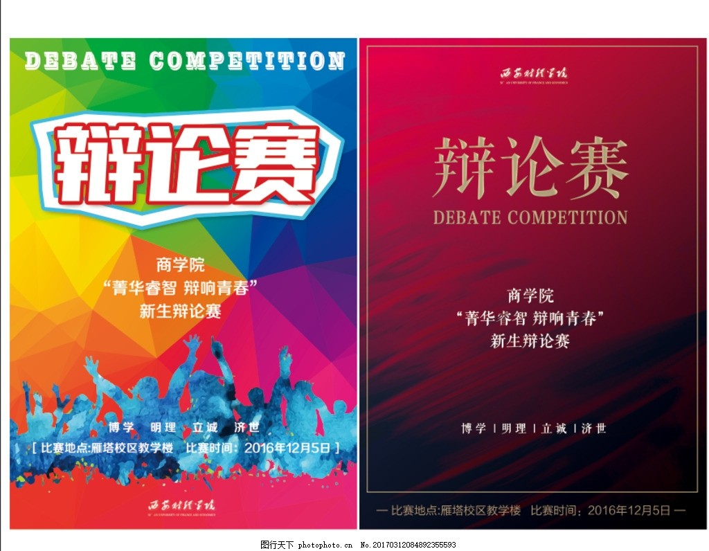 辩论广告 决赛海报 辩论赛宣传 辩论赛模板 辩论赛展板 大学生辩论赛