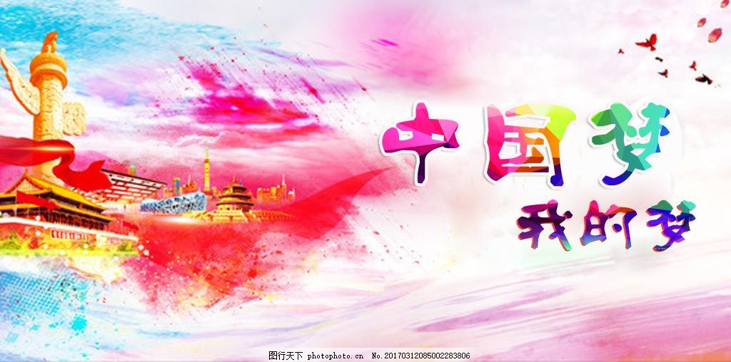 中国梦素材 公益海报 天安门 我的梦 中国梦我的梦 彩色海报