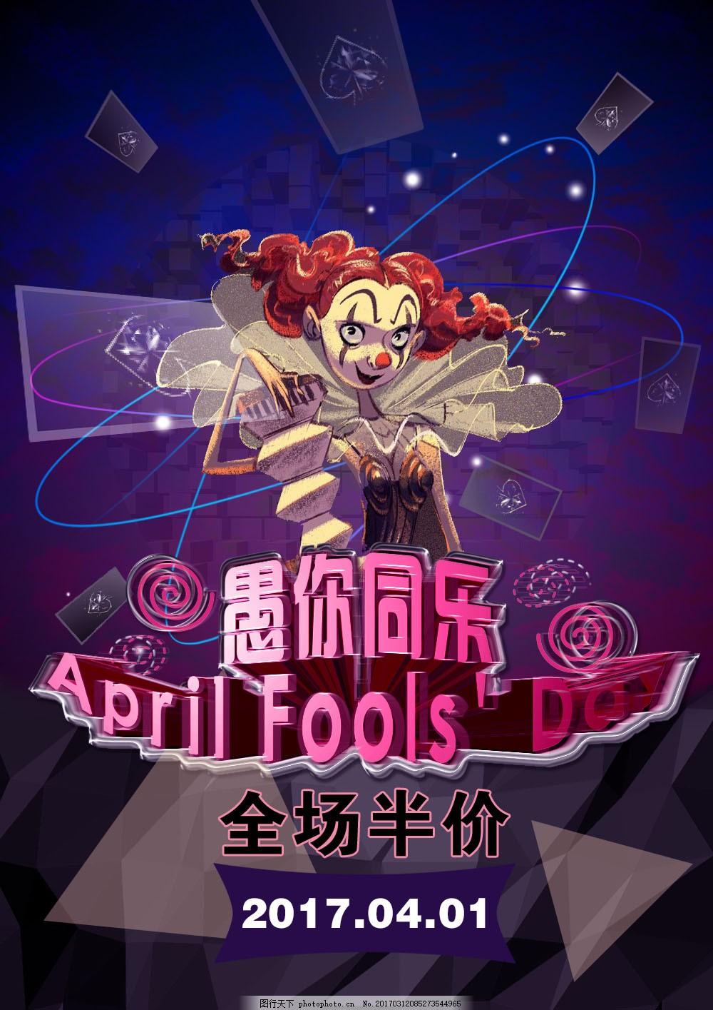 愚人节小丑黑色炫酷手绘卡通动漫宣传海报,广告设计