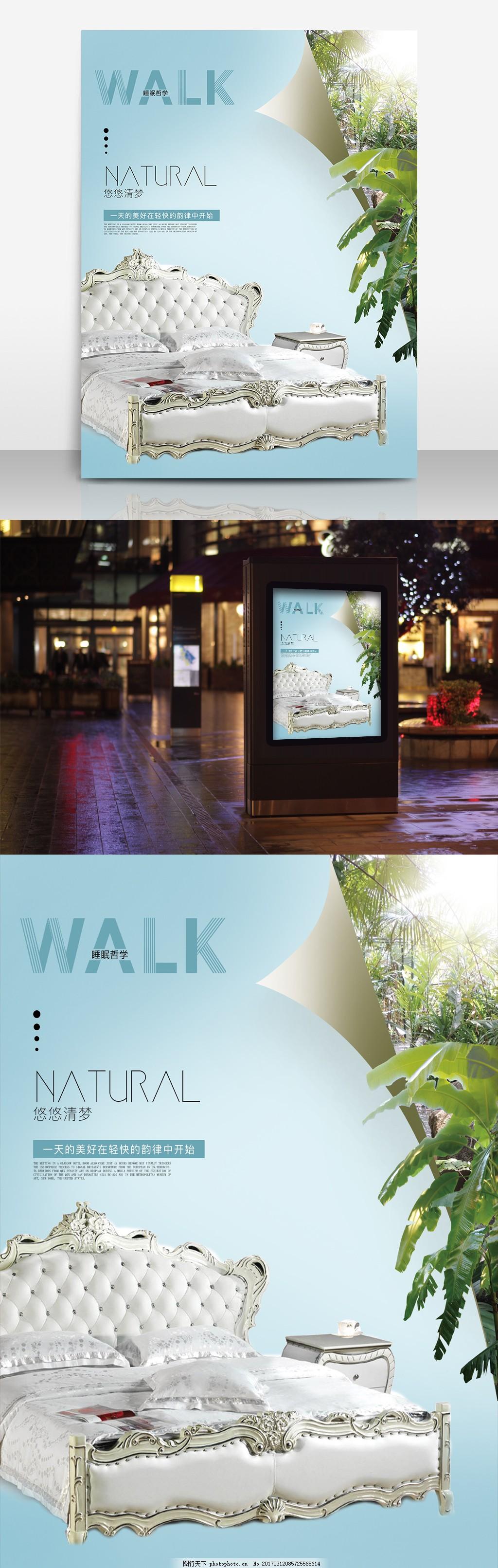 家具海报设计 创意合成 家具海报 创意合成 森林系 版式设计 艺术字体