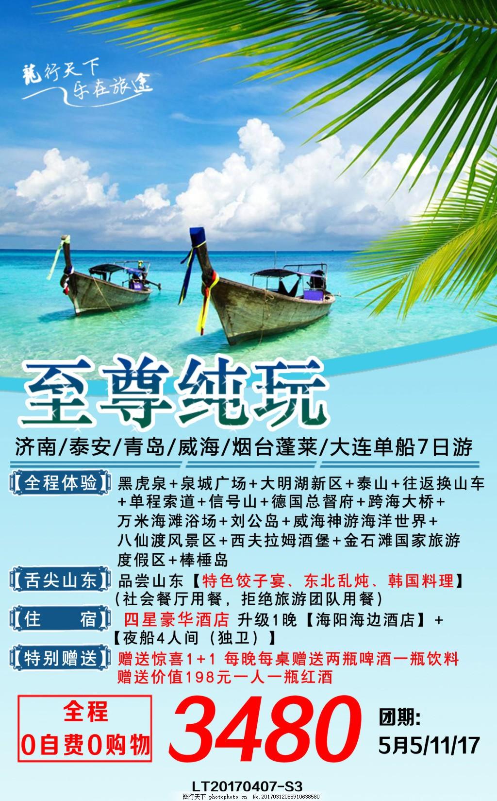 旅游海报 纯玩旅游 青岛 威海