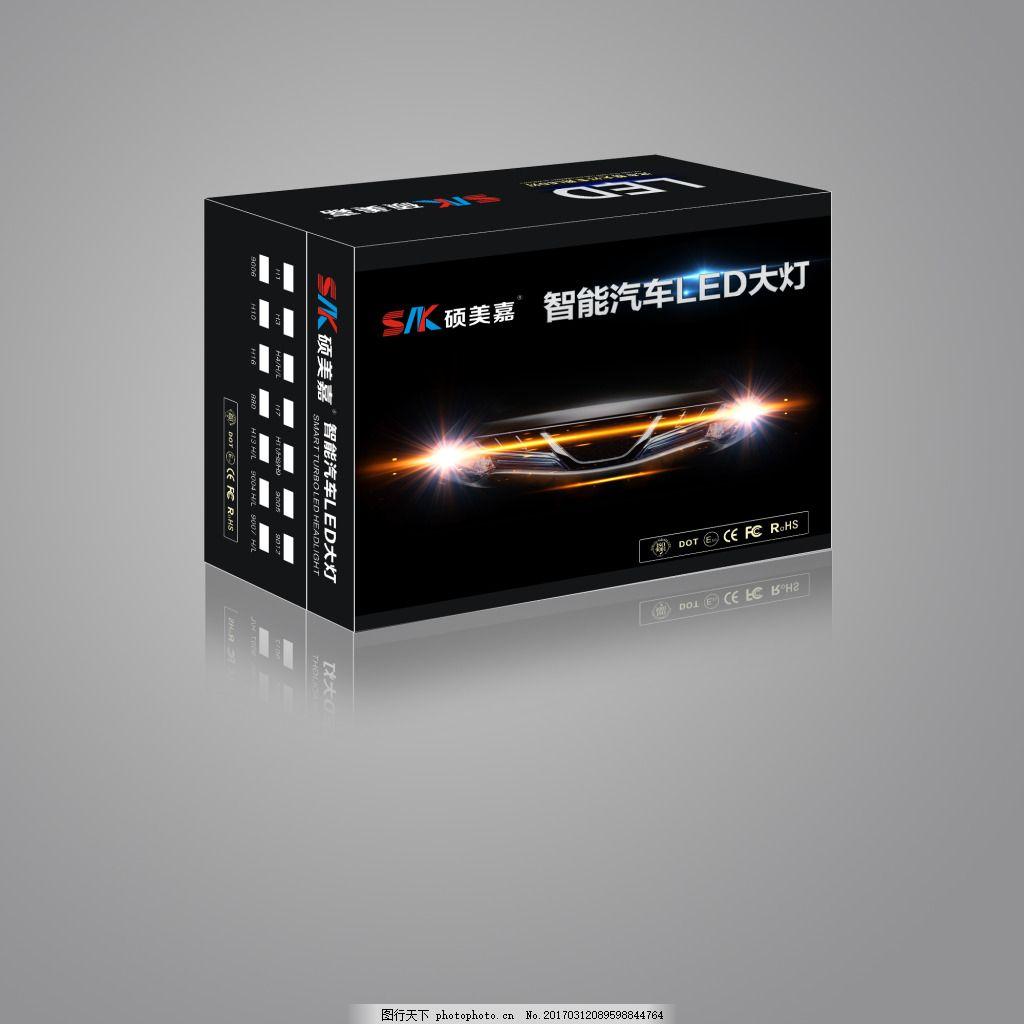汽车前大灯led包装盒