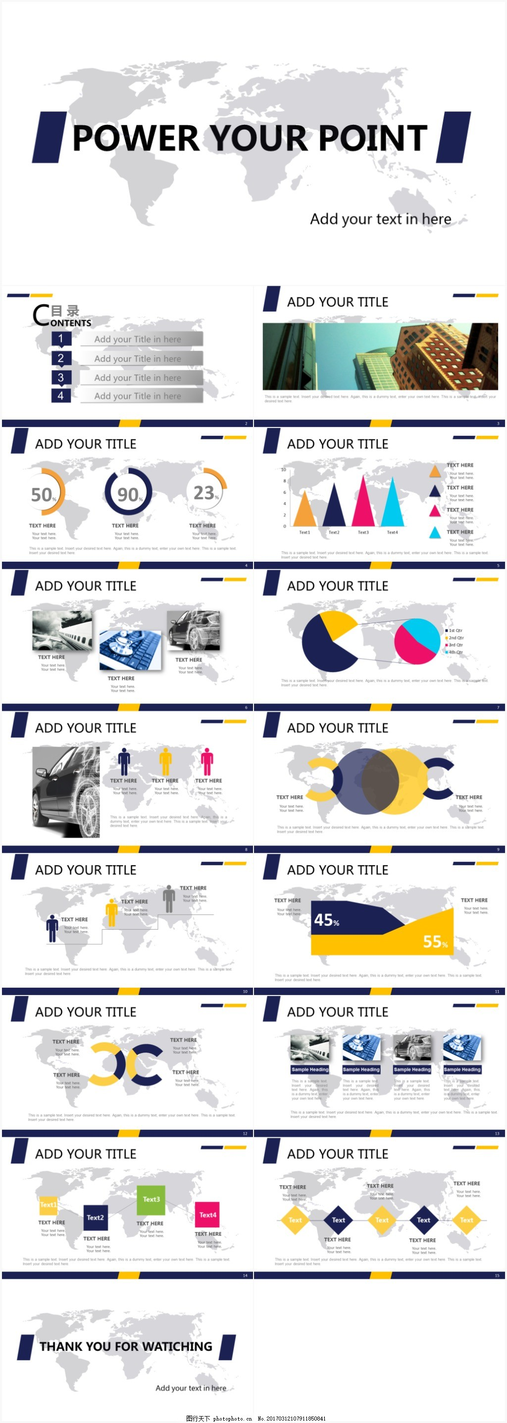 项目策划PPT模板图片 分析图片