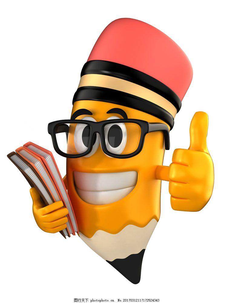 拿着书的3d人物 铅笔 卡通人物 黑边眼镜 竖大拇指 办公学习