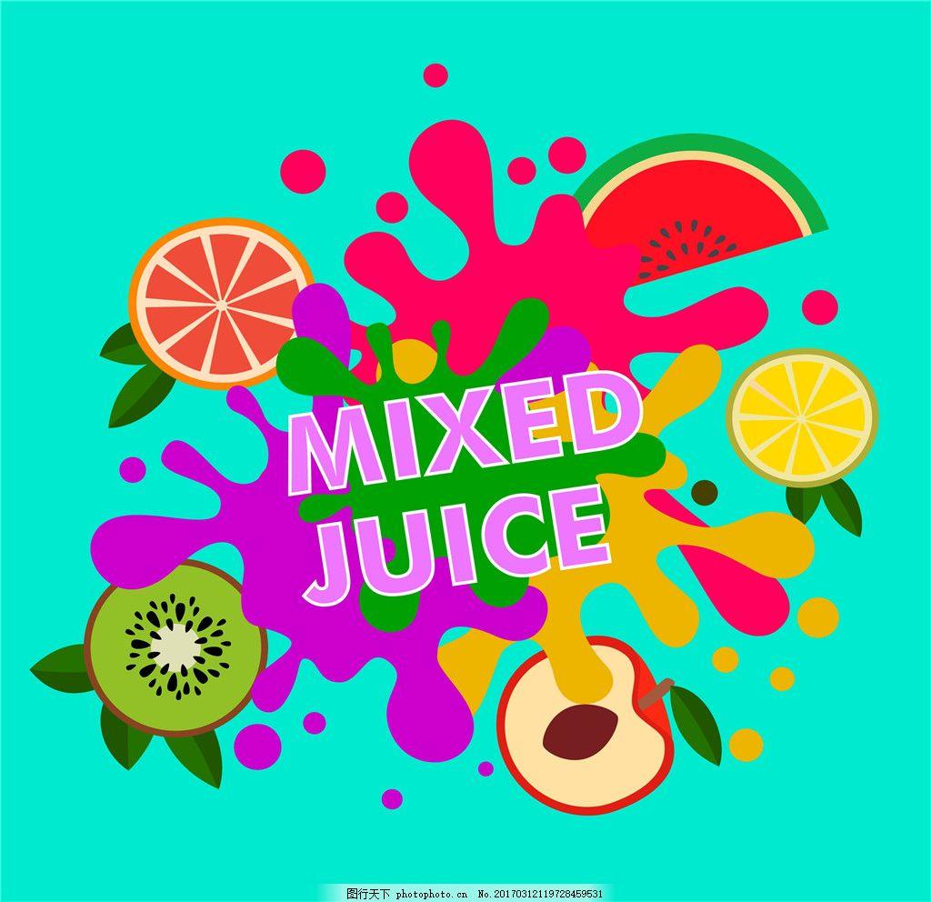 炫酷果汁海报设计 墨迹 水果 手绘水果 桃子 西瓜 柠檬 柚子