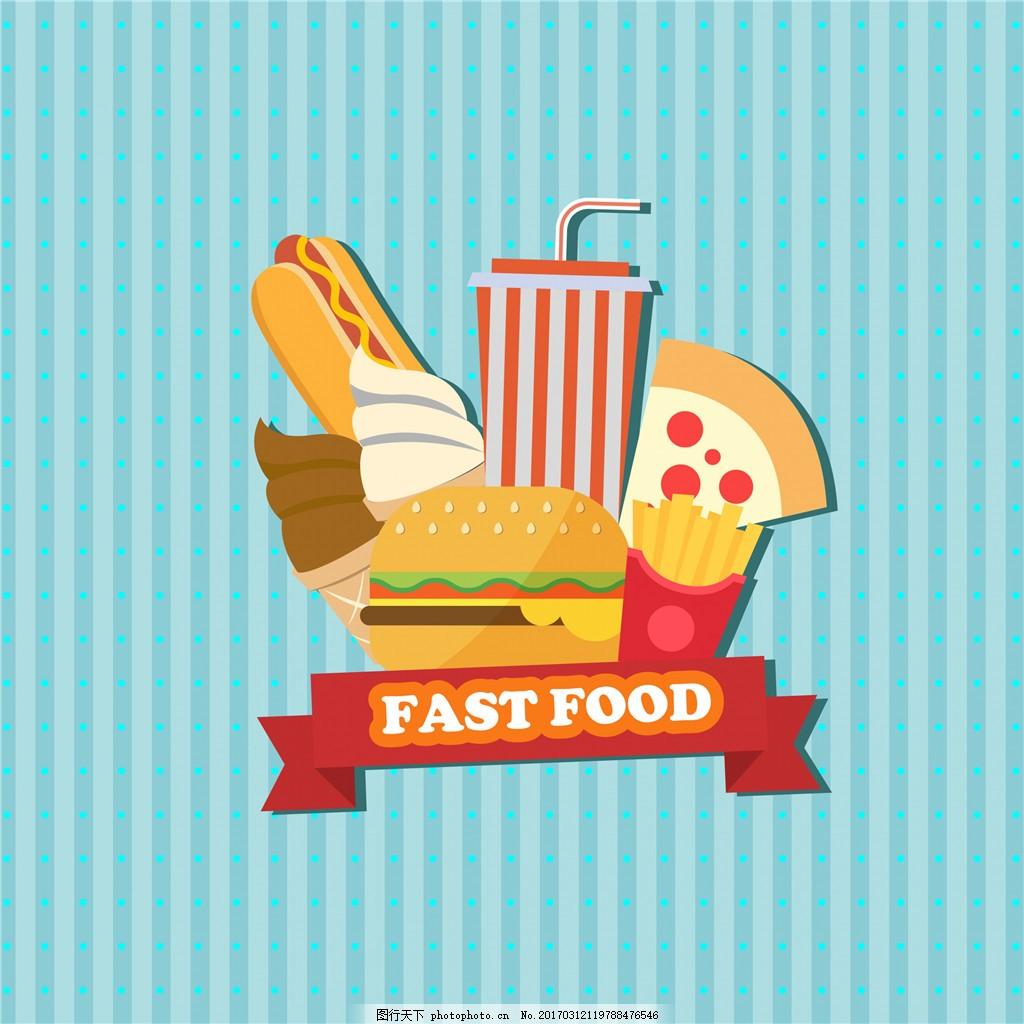 扁平化卡通快餐标志 汉堡 薯条 披萨 手绘食物 汽水 雪糕 热狗