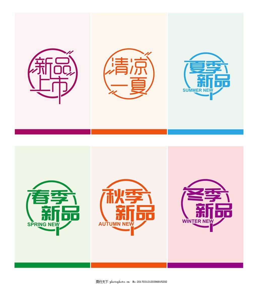 新品上市字体PSD 电商字体 淘宝字体 清凉一夏字体 夏季新品