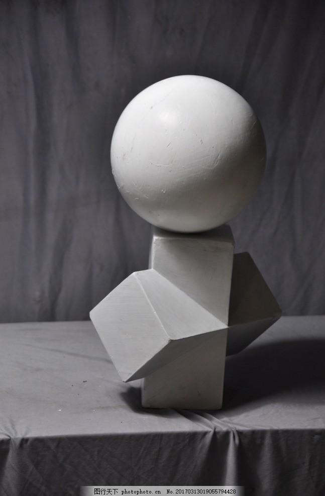 石膏 复合几何体 球体