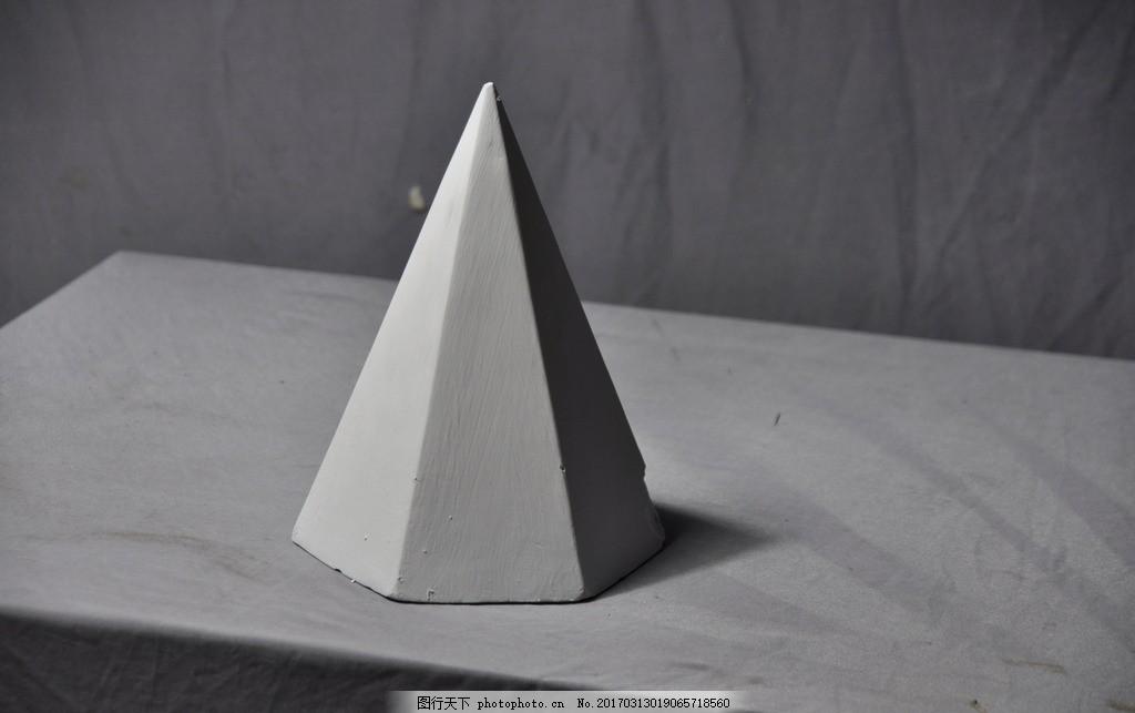 石膏几何体 六棱锥 石膏 几何体 素描 绘画练习 黑白 美术教材 六棱锥