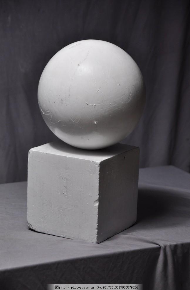 石膏几何体 球体 正方体