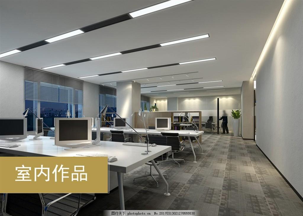 中式办公室 办公室过道 培训室 开放式办公室 工业风办公室 老板办公图片