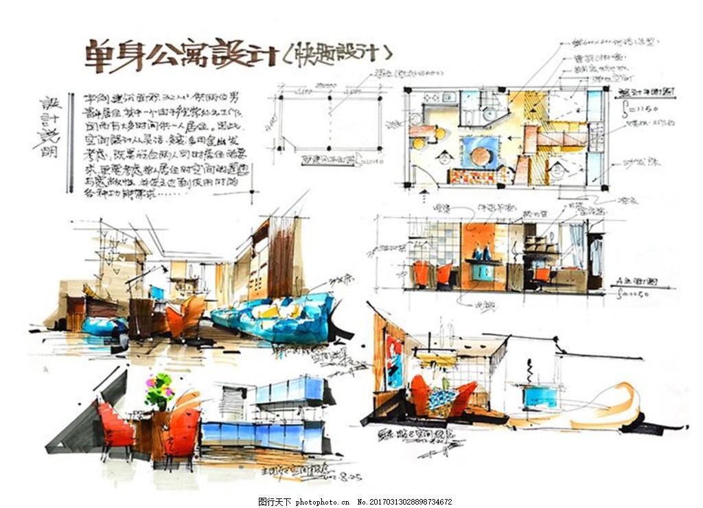 单身公寓设计效果图 室内设计 工装效果图 工装平面图 施工图 工装