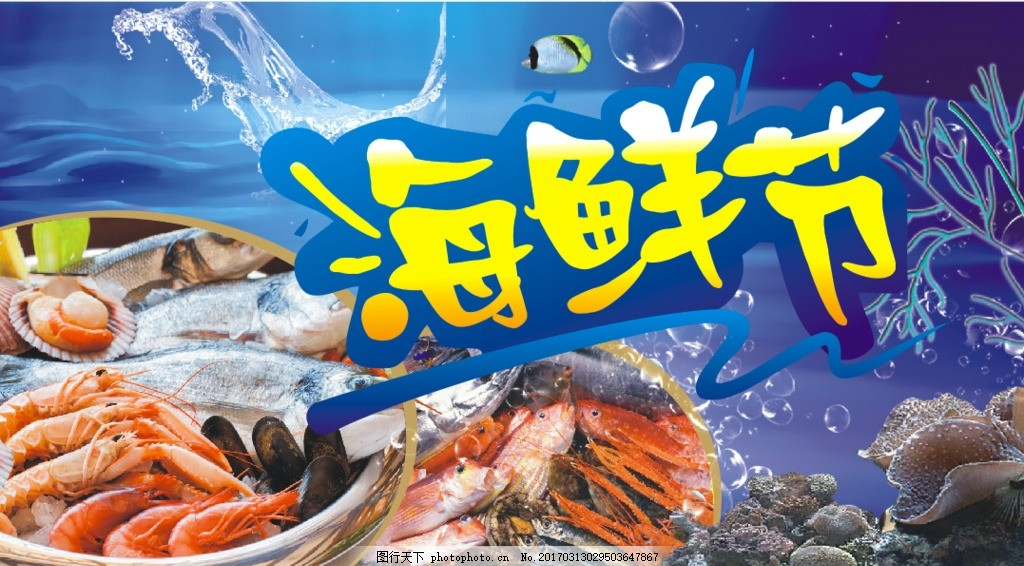 海鲜节 海鲜 海鲜食品 海产品 吃海鲜 2016 设计 广告设计 广告设计