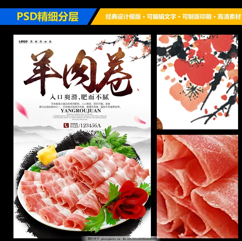 火锅店配菜羊肉卷美食餐饮海报